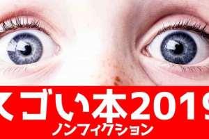 スゴい本ノンフィクション2019