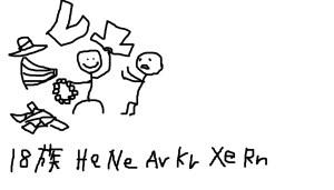 arekorekiseru文字