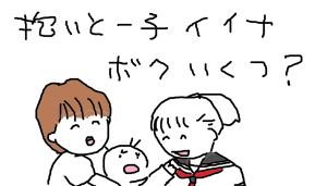 999995r - 抱いとー子イイナ