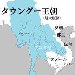 ミャンマー(ビルマ)の王朝年語呂【年号ゴロ合わせ】