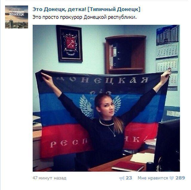 Новый прокурор Донецкой Республики (17 фото)