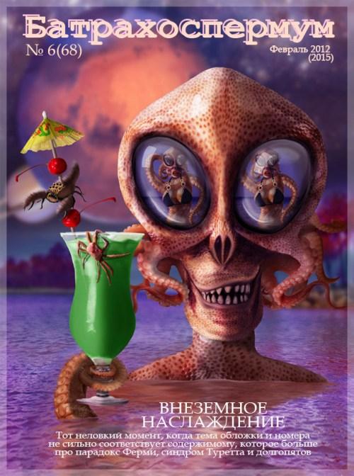 batrachospermum-extraterrestrial