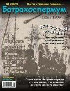 """Внезапно выясняется, что """"Батрахоспермум"""" издавался еще в начале XX века. Переиздание номера, вышедшего в июне 1908 года и посвященного падению Тунгусского метеорита. А вот перепереиздание: http://batrachospermum.livejournal.com/96732.html."""