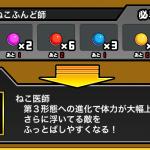 【にゃんこ大戦争】第3形態レアキャラランキング!