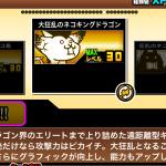 【にゃんこ大戦争】大狂乱のネコキングドラゴンの評価!