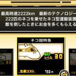 【にゃんこ大戦争】ネコ特急・ネコ超特急の評価!