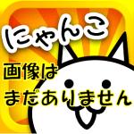 【にゃんこ大戦争】殺意のネコ 真・殺意のネコの評価は?