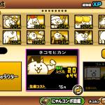【にゃんこ大戦争】攻略星1 猫たちの沈黙
