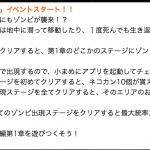 【にゃんこ大戦争】Ver5.6アップデート攻略まとめ