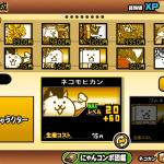 【にゃんこ大戦争】攻略星3 猫たちの沈黙