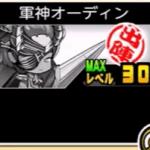 【にゃんこ大戦争】軍神オーディンの評価は?
