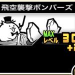 【にゃんこ大戦争】超選抜祭の当たりランキング!