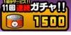 1111 - コピー