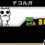 【にゃんこ大戦争】第7回超激レア人気投票結果発表!②