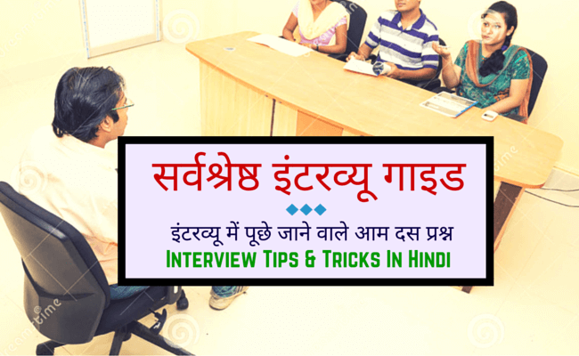 Battle of Minds_Interview Tips