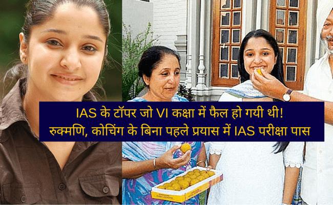 परीक्षाओं में सफलता के लिए, स्वामी विवेकानन्द से क्या सीख सकते हैं (21)