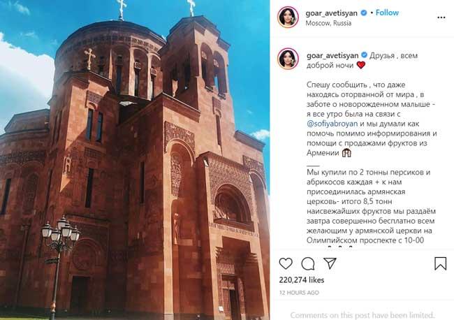 Գոհար Ավետիսյան