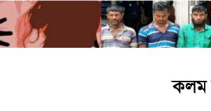 কাজের খোঁজে আসা নারীকে সংঘবদ্ধ ধর্ষণের সময় চিৎকারে হাতেনাতে আটক ৩