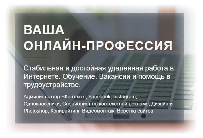 Ваша онлайн профессия