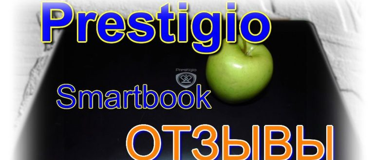 Prestigio Smartbook отзывы
