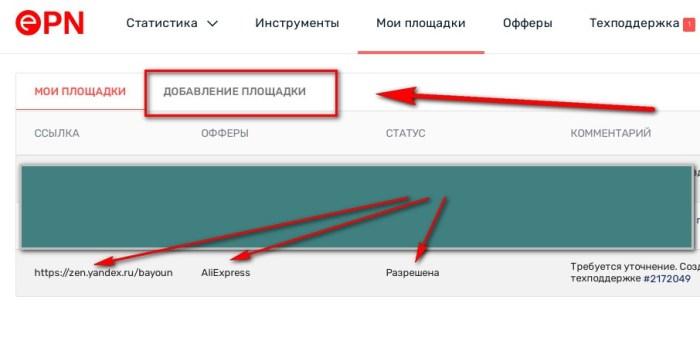 Подключить канал в ЯндексДзен к Алиэкспресс