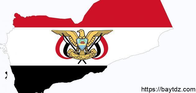 أين تقع اليمن في الخريطة بيت Dz