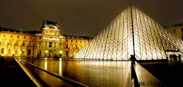 أين يوجد متحف اللوفر
