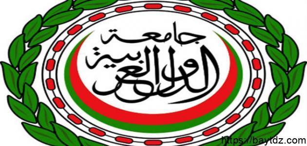 تقرير عن جامعة الدول العربية