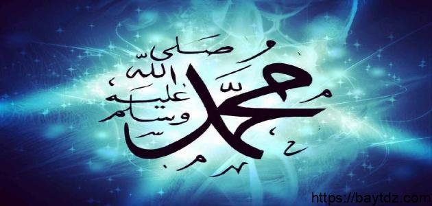 صفات محمد رسول الله