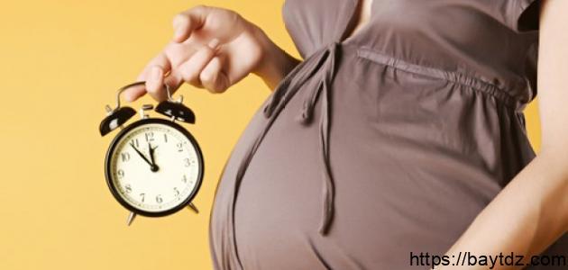 طرق لتسريع الولادة الطبيعية في الشهر التاسع