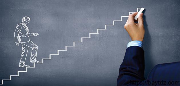 طريق وخطوات النجاح