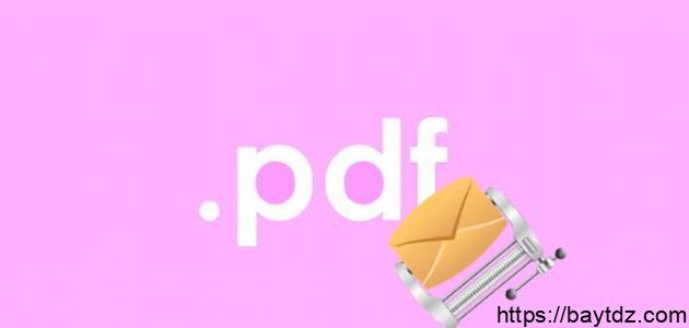 طريقة تصغير حجم ملف pdf