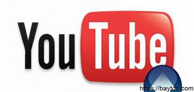 طريقة نشر فيديو على اليوتيوب