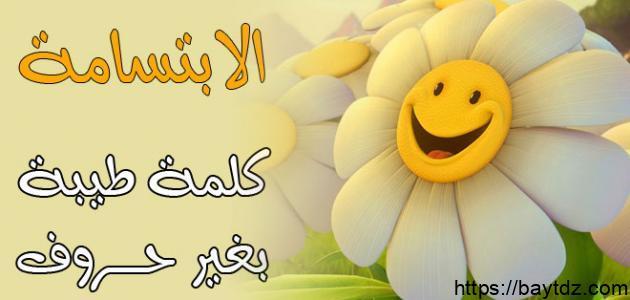 عبارات الابتسامة