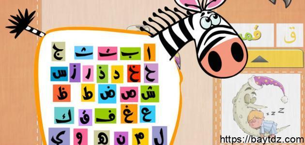 كيف أتعلم العربية