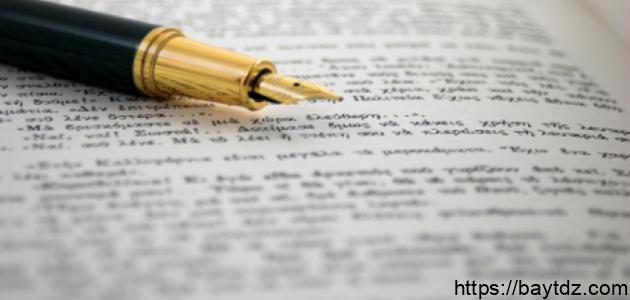 كيف تصبح كاتب مقالات