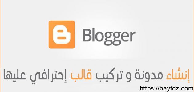 كيف يمكن عمل مدونة
