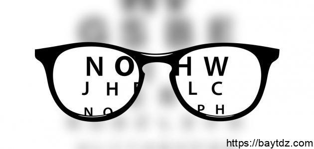 كيفية تقوية البصر