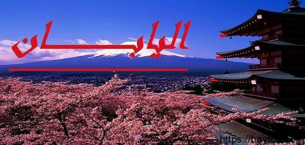 ما اسم رئيس اليابان