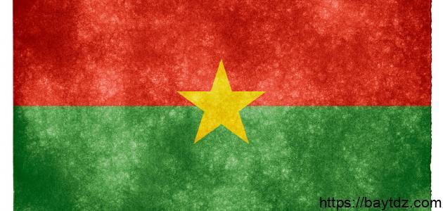 ما هي عاصمة بوركينا فاسو