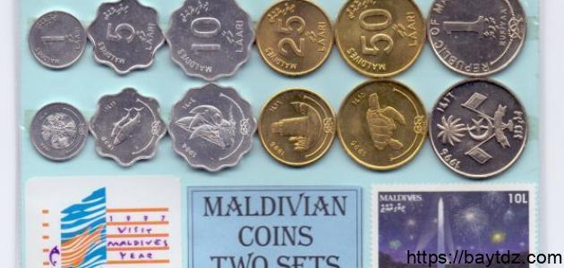 ما هي عملة جزر المالديف بيت Dz