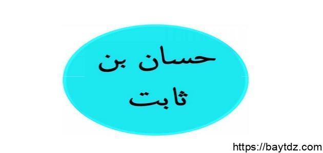 معلومات عن حسان بن ثابت