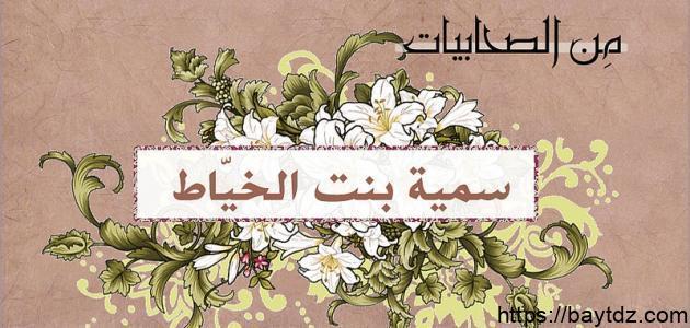 من أول شهيد في الإسلام