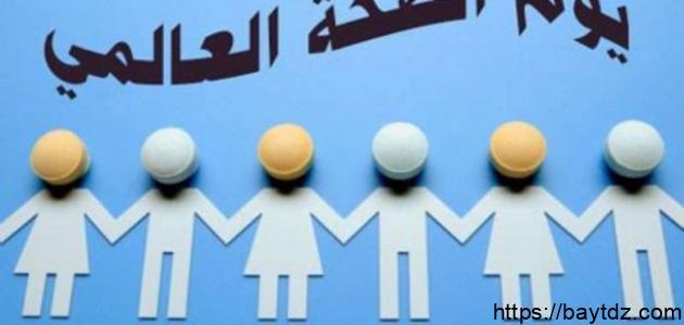موضوع عن يوم الصحة العالمي
