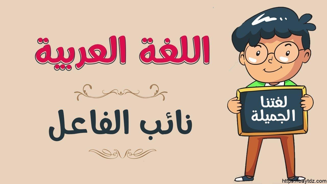 امثلة عن نائب الفاعل في القرآن بيت Dz