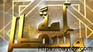 اهمية الوسطية في الاسلام
