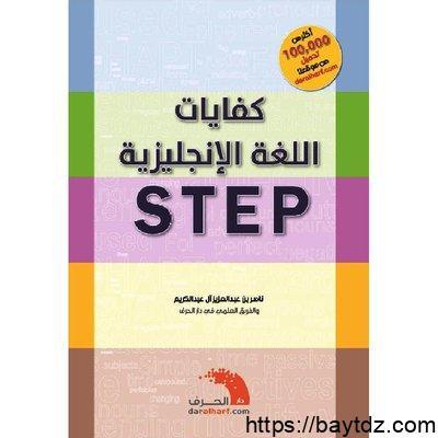 """ماهو اختبار ستيب """" STEP """""""