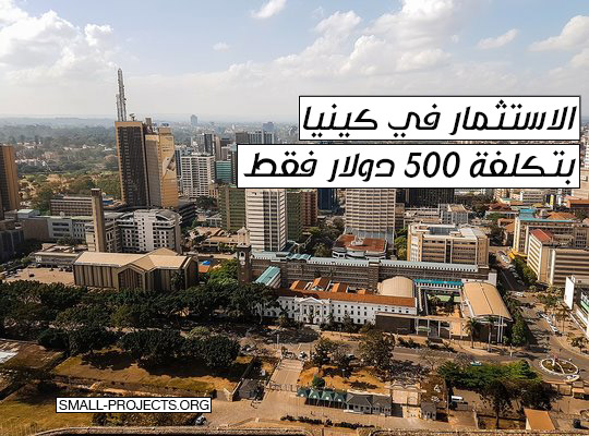 """الاستثمار في كينيا """"بتكلفة 500 دولار فقط"""""""