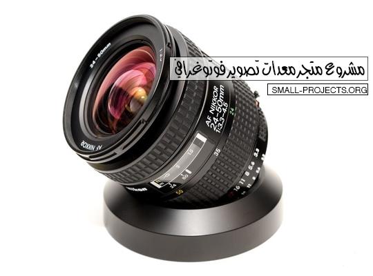 مشروع متجر معدات تصوير فوتوغرافي بالتفصيل