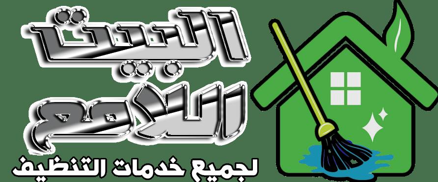 شركة تنظيف بالامارات – البيت اللامع